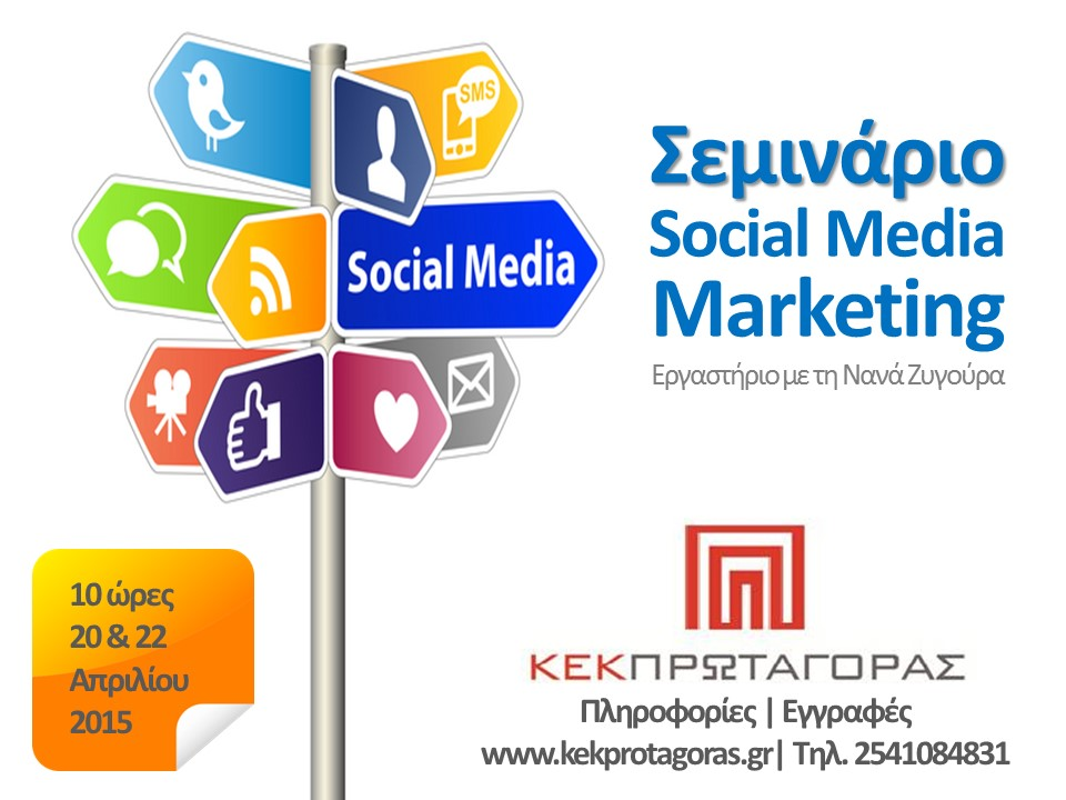 Σεμινάριο Social Media Marketing